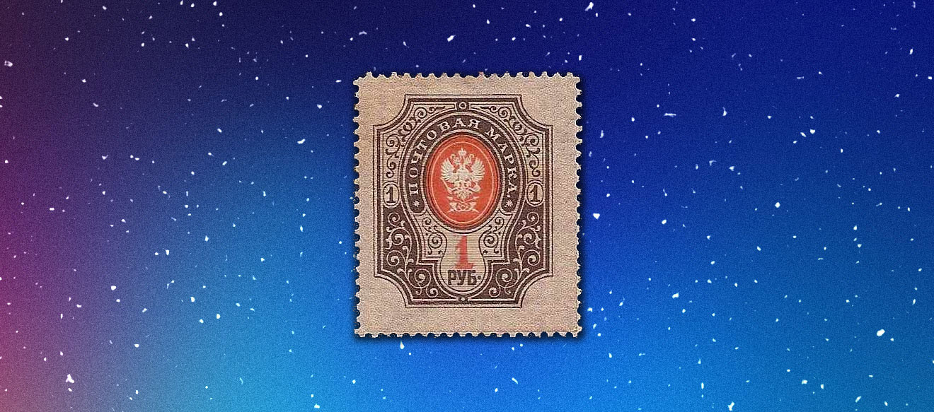 Welcome To Russian Stamps