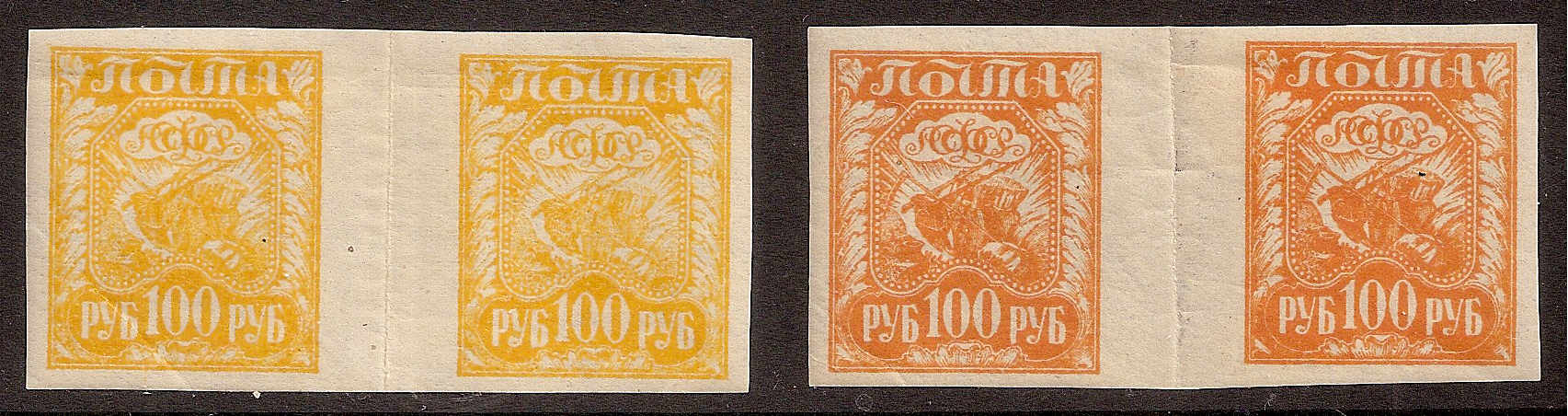 Russia Specialized - Soviet Republic 1921 First definitive issue Scott 181 Michel 156x