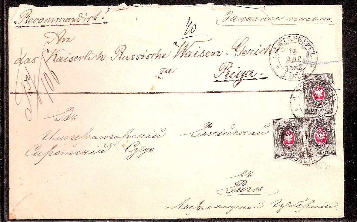 Russia Postal History - 1857-1917 Issue 1875-9  (Horizontal watermark) Scott 27