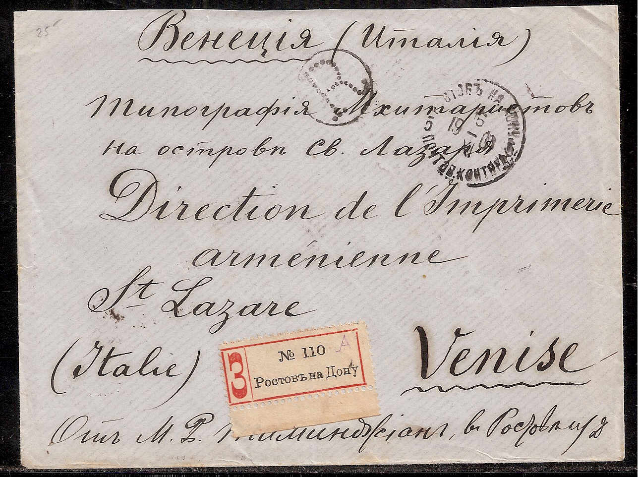 Russia Postal History - 1857-1917 Issue 1889 (Horizontally laid) Scott 41,49-50