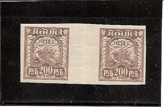 Russia Specialized - Soviet Republic 1921 First definitive issue Scott 182var Michel 157