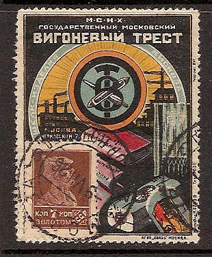 Russia Specialized - Advertising Stamps Scott 2