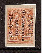 Russia Stamps-Semi-postal, Airmails, Back of Book, etc Semi-Postals Scott B29 Michel A185