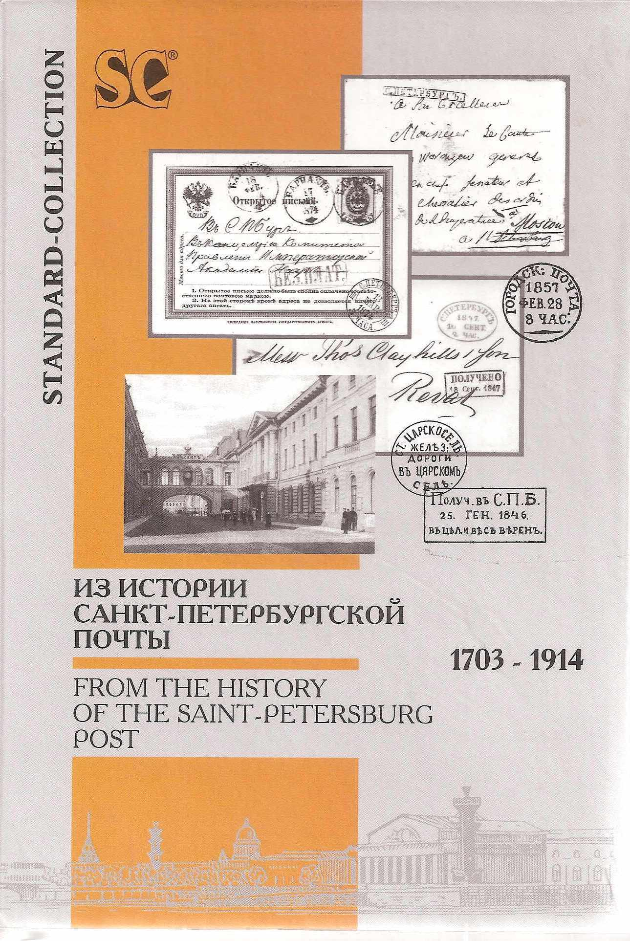 Philatelic Literature ST.PETERSBURG