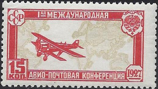 Russia Specialized - Airmail & Special Delivery AIR MAIL STAMPS Scott C10var