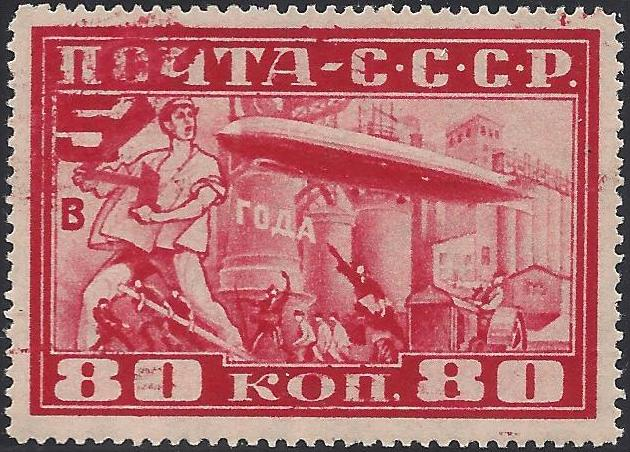 Russia Specialized - Airmail & Special Delivery AIR MAIL STAMPS Scott C13var