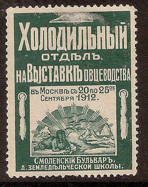 Russia Specialized - Postal Savings & Revenue Charity stamps Scott 5