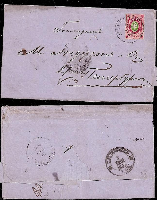 Russia Postal History - 1857-1917 1858  issue (Perforation 12.5) Scott 10