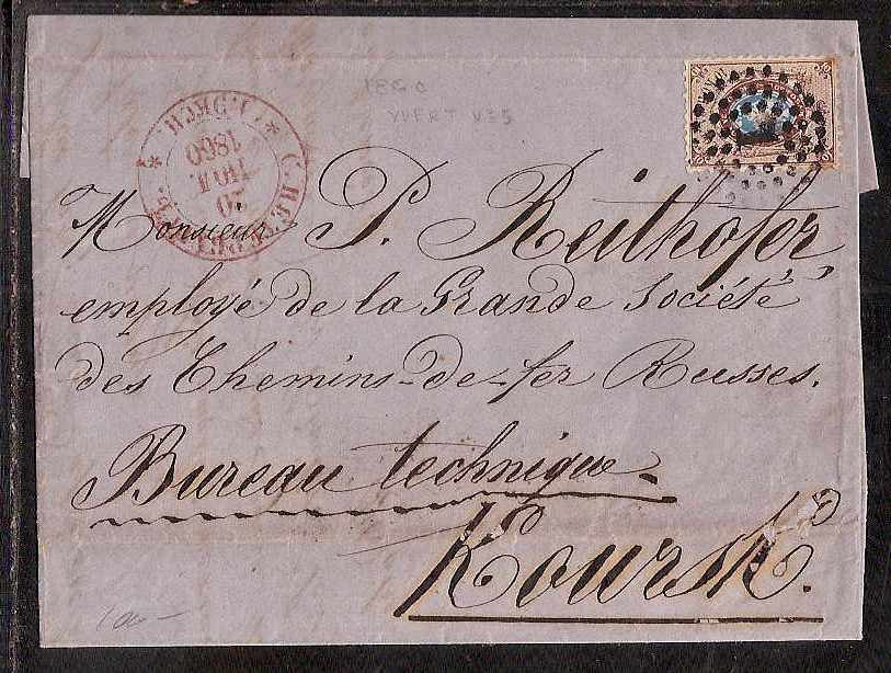 Russia Postal History - 1857-1917 1858  issue (Perforation 12.5) Scott 8