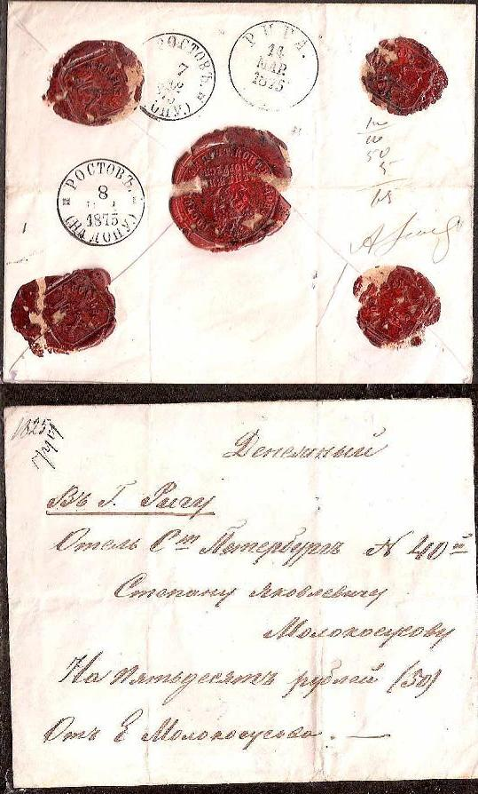 Russia Postal History - Money Letters Other destinations Scott 1875