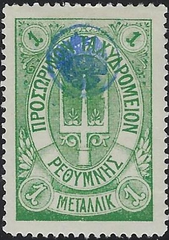 Offices and States - Crete (RUSSIAN POST) Scott 17 Michel 5c