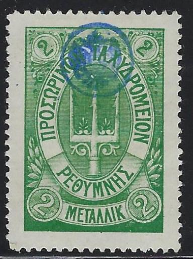 Offices and States - Crete (RUSSIAN POST) Scott 19 Michel 7c