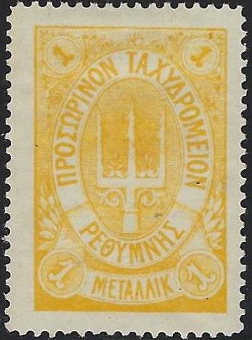 Offices and States - Crete (RUSSIAN POST) Scott 20 Michel 5f