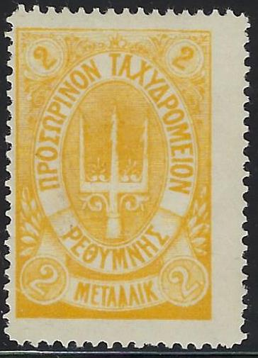 Offices and States - Crete (RUSSIAN POST) Scott 21 Michel 6f