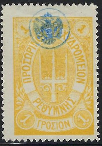 Offices and States - Crete (RUSSIAN POST) Scott 22 Michel 7f