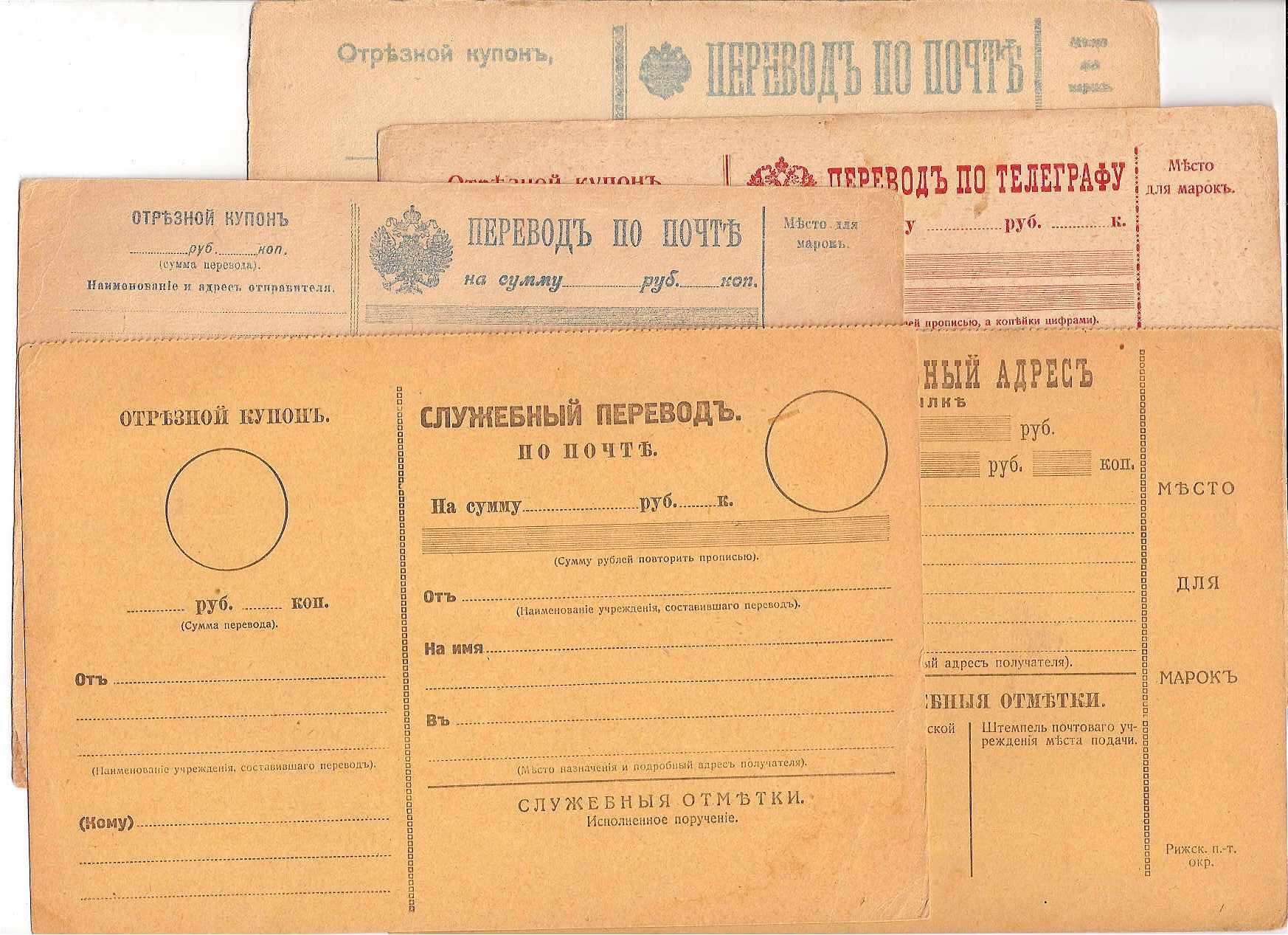 Russia Postal History - Postal Documents, Receipts Postal Documents