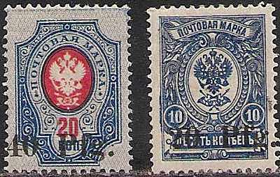 Russia Stamps-German Occupation WW1 DORPAT Scott N1-2