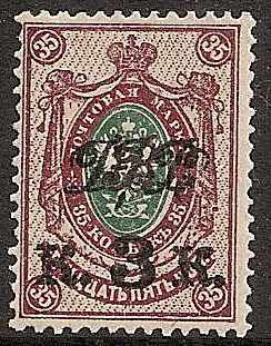 Cival War - Far East Republic Far Eeastern Republic Scott 4 Michel 13A