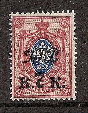 Cival War - Far East Republic Far Eeastern Republic Scott 8 Michel 15A
