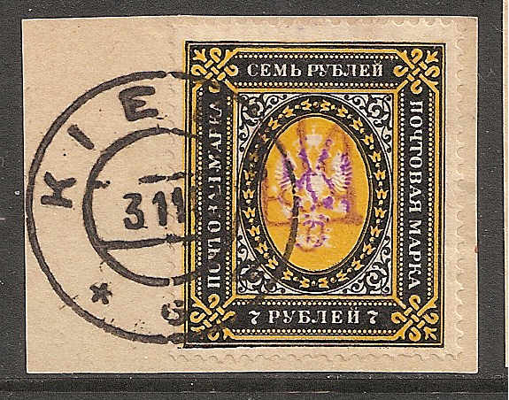 Ukraine Specialized - Kiev KIEV IIb Scott 7f.IIb