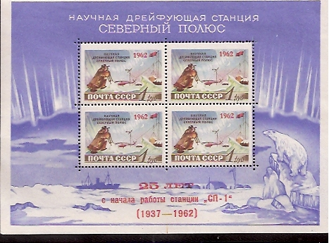 Soviet Russia - 1962  966 YEAR 1962 Scott footnoteSc1967 Michel BL30
