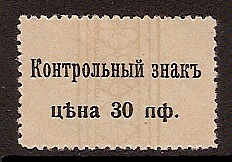 Russia Stamps-German Occupation WW1 10th Army Scott 1 Michel 1