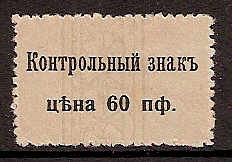 Russia Stamps-German Occupation WW1 10th Army Scott 2 Michel 2