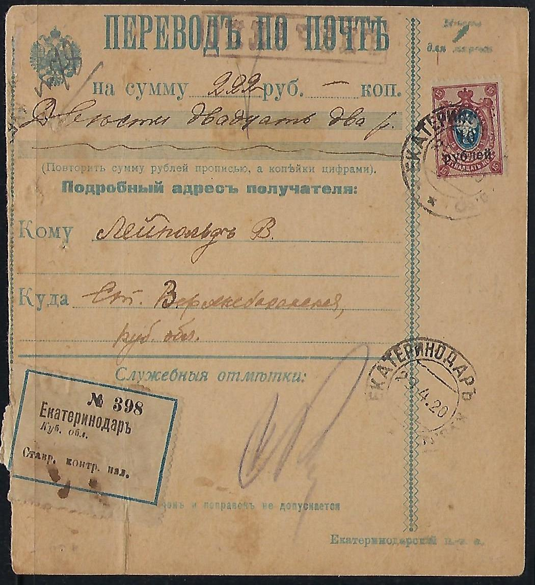 Russia Postal History - South Russia. Scott 27