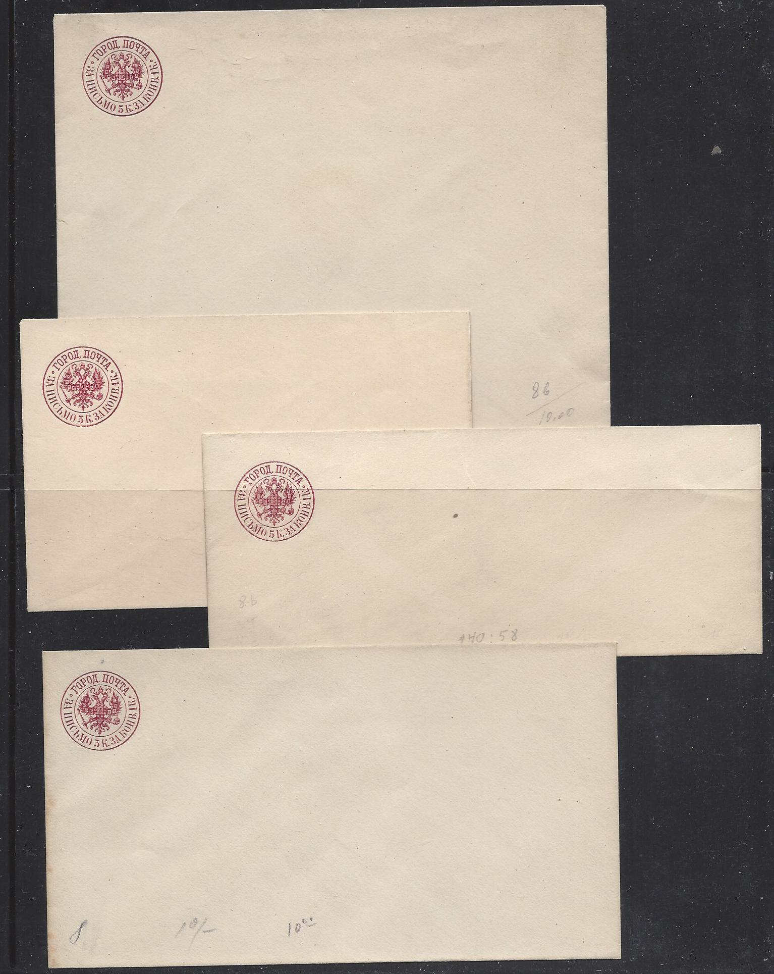 Postal Stationery - Imperial Russia 1848-68 issues Scott 11 Michel SU8A-D