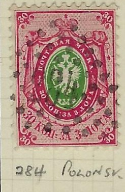 Russia Specialized Stamps-Imperial Russia 1857 - 1917 Triangular cancels Scott 10.284triangular