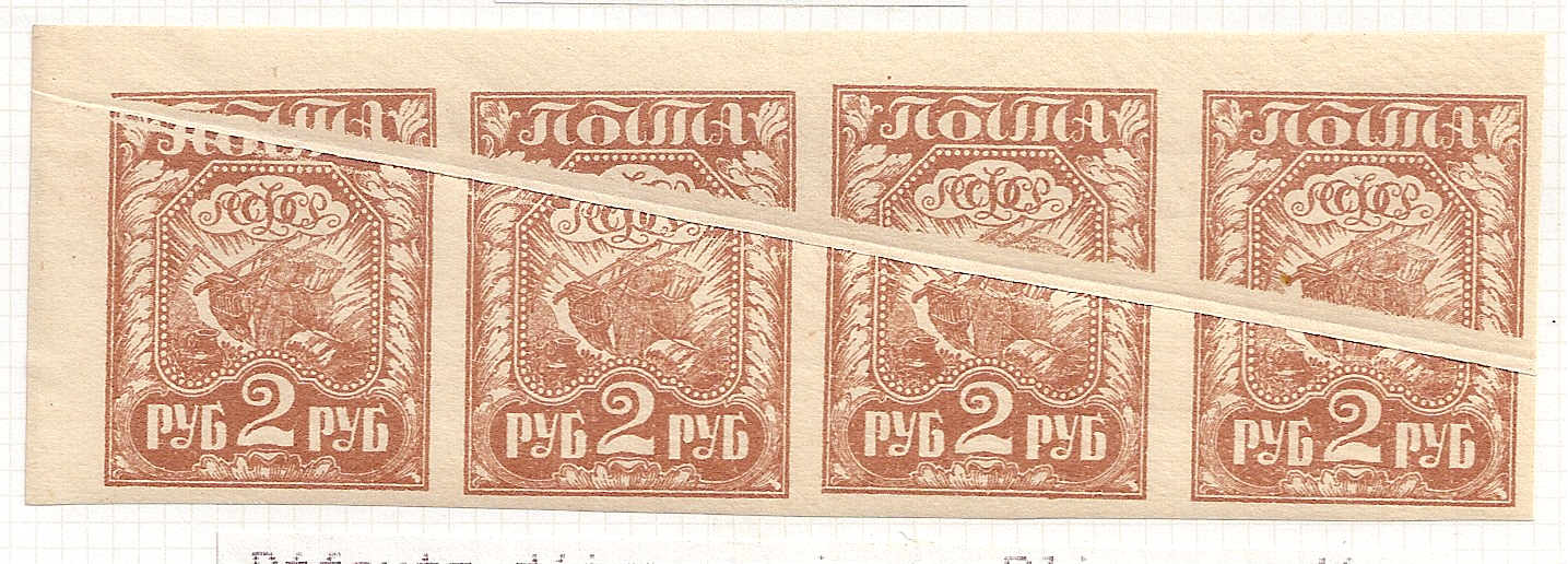 Russia Specialized - Soviet Republic 1921 First definitive issue Scott 178var
