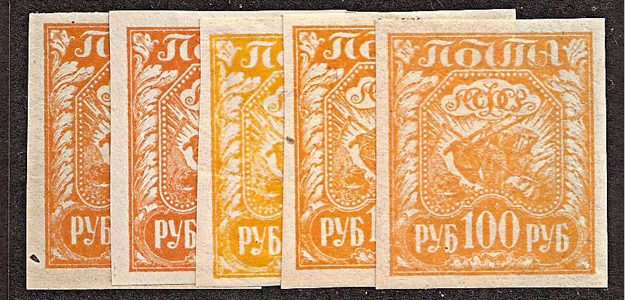 Russia Specialized - Soviet Republic 1921 First definitive issue Scott 181 Michel 156