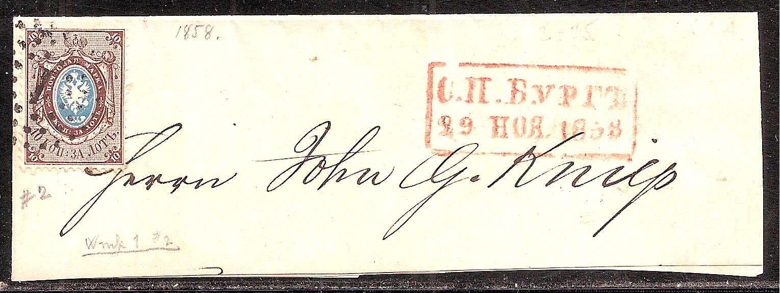 Russia Specialized - Imperial Russia 1858 issue Scott 2 Michel 2