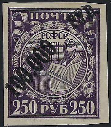 Russia Specialized - Soviet Republic Definitive issue Scott 210var Michel 190Y