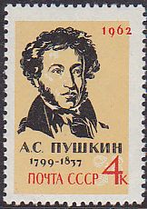 Soviet Russia - 1962  966 YEAR 1962 Scott 2560 Michel 2573
