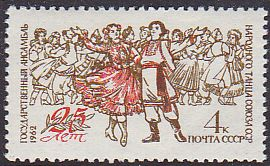 Soviet Russia - 1962  966 YEAR 1962 Scott 2561 Michel 2574