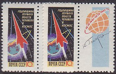 Soviet Russia - 1962  966 YEAR 1962 Scott 2578 Michel 2589B