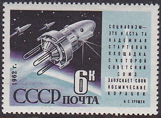 Soviet Russia - 1962  966 YEAR 1962 Scott 2586 Michel 2595