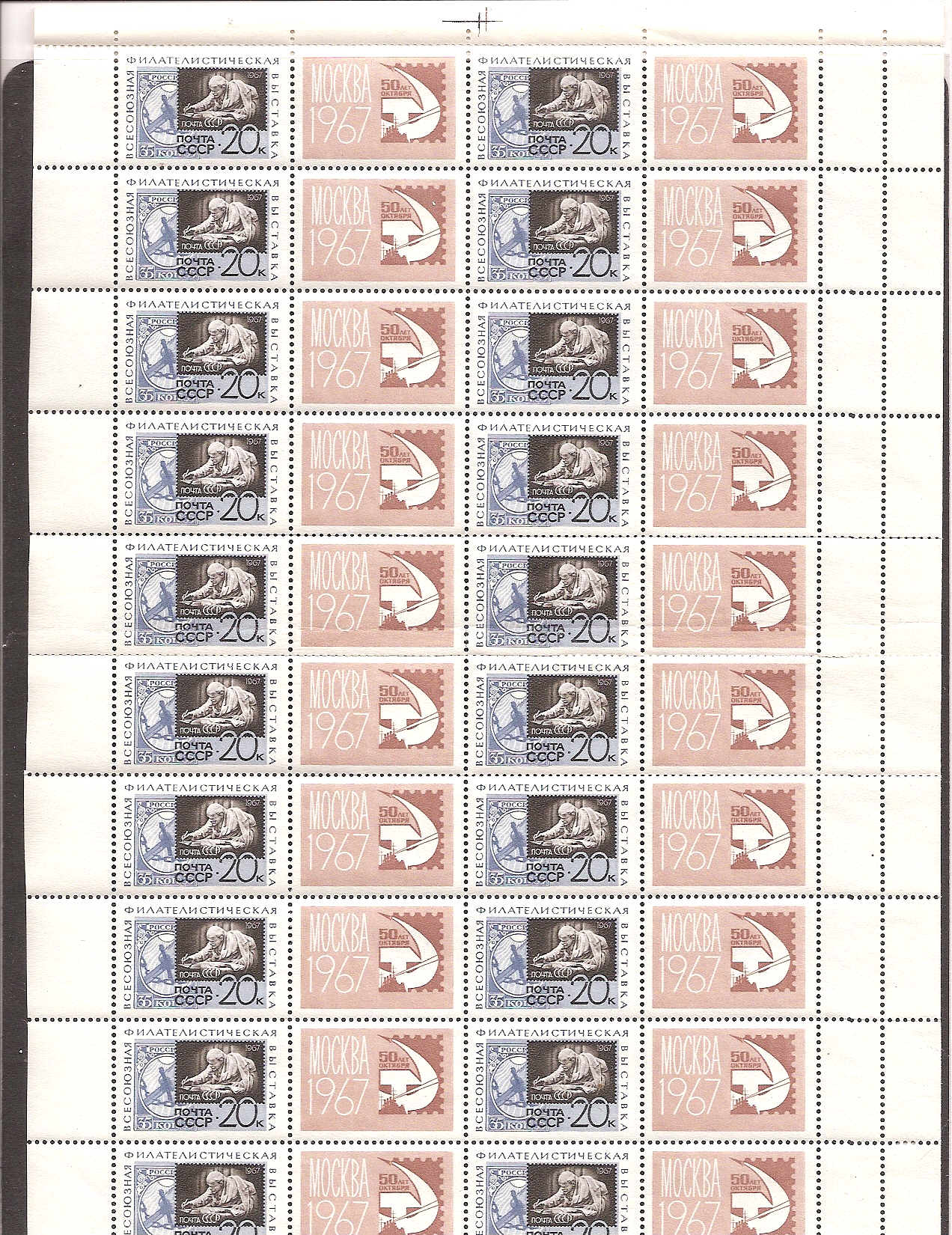 Russia-Soviet Republic Stamp Issues 1967-1975 YEAR 1967 Scott 3331