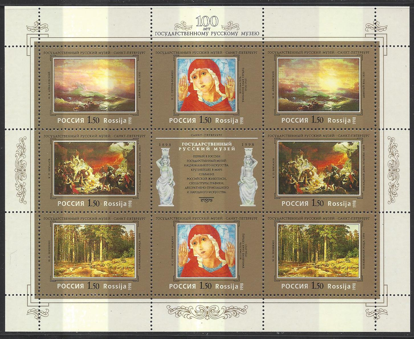 Soviet Russia - 1996+ Year 1998 Scott 6449a