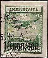 Russia Specialized - Airmail & Special Delivery AIR MAILS Scott C7var