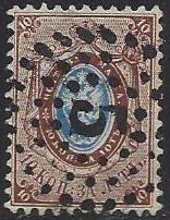 Russia Specialized Stamps-Imperial Russia 1857 - 1917 Circular cancel Scott 8.5.circular Michel 5