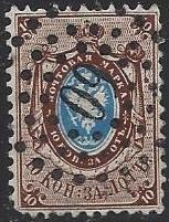 Russia Specialized Stamps-Imperial Russia 1857 - 1917 Circular cancel Scott 8.60.circular Michel 5