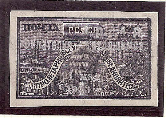 Russia Stamps-Semi-postal, Airmails, Back of Book, etc Semi-Postals Scott B42 Michel 214b