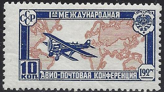 Russia Specialized - Airmail & Special Delivery AIR MAIL STAMPS Scott C11var