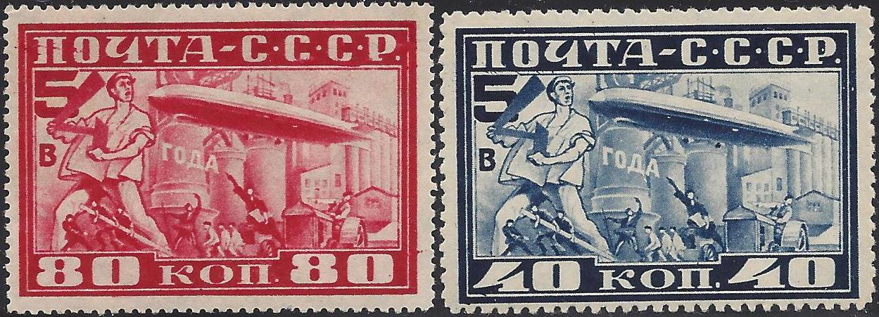 Russia Specialized - Airmail & Special Delivery AIR MAIL STAMPS Scott C12-13a