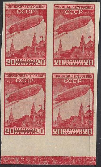 Russia Specialized - Airmail & Special Delivery AIR MAILS Scott C17 Michel 399CY
