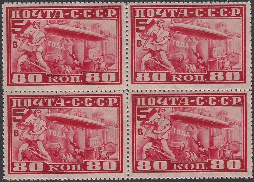 Russia Specialized - Airmail & Special Delivery AIR MAIL STAMPS Scott C13a