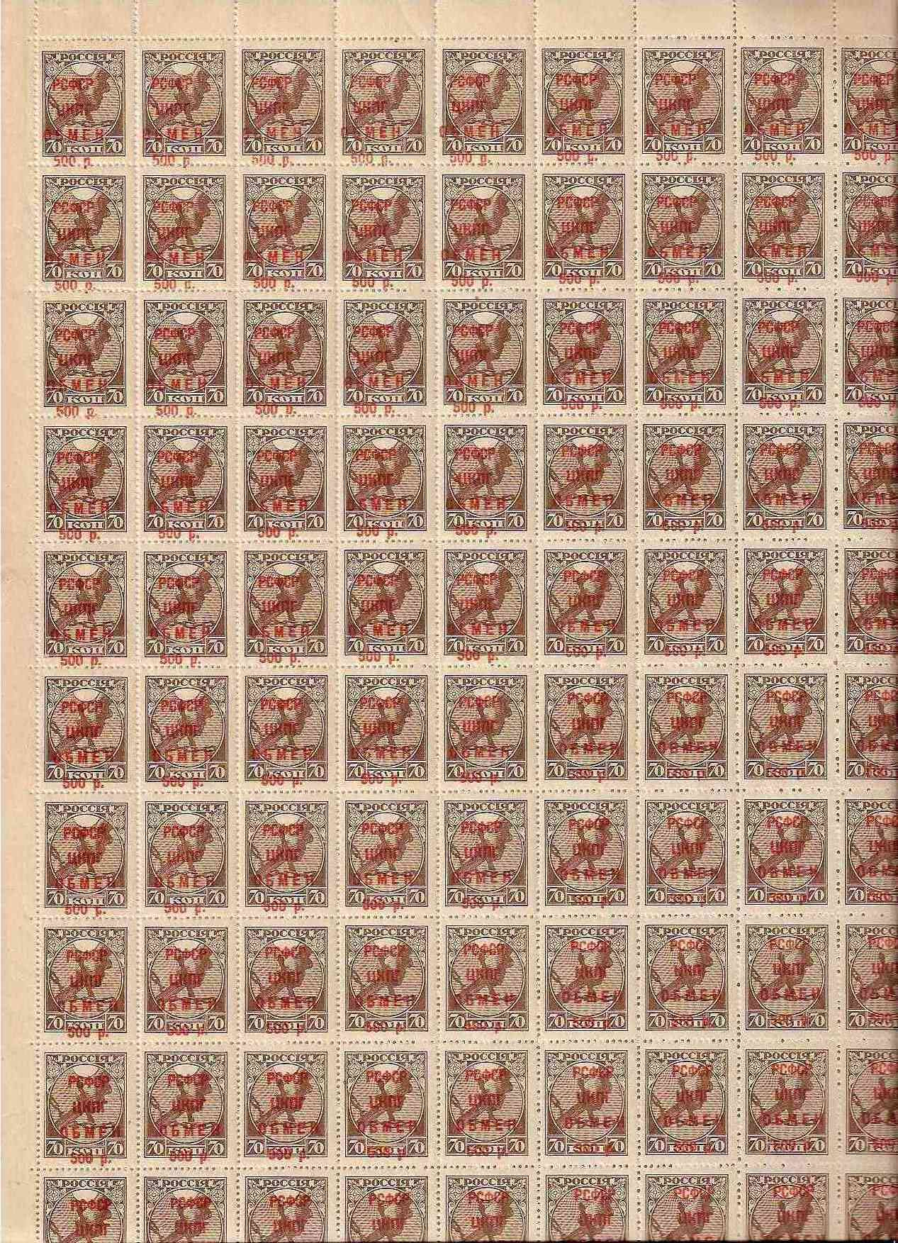PRussia Specialized - hilatelic Exchage Tax Philatelic ExchangeTax Stamps. Michel 0 Michel 1-2 Michel 1-2 Michel 1-2 Michel 2