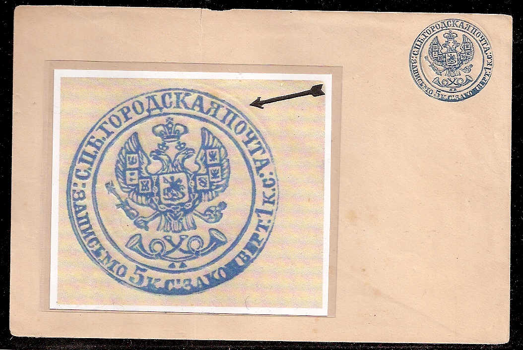 Postal Stationery - Imperial Russia 1848-68 issues Scott 11 Michel SU4.I.Avar